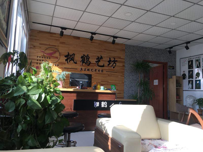 开封枫鹤艺坊办公环境