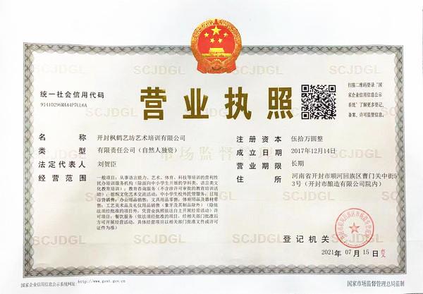 河南画室培训学校营业执照