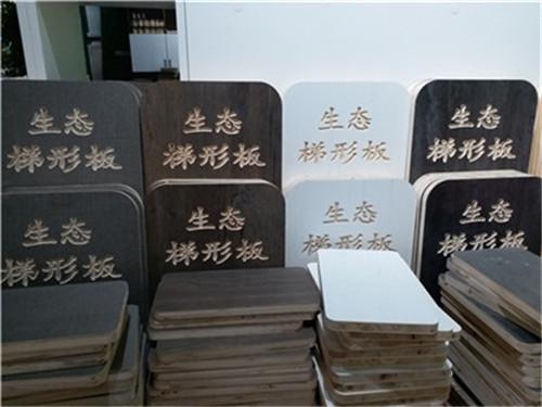 香佰佳生態板廠家