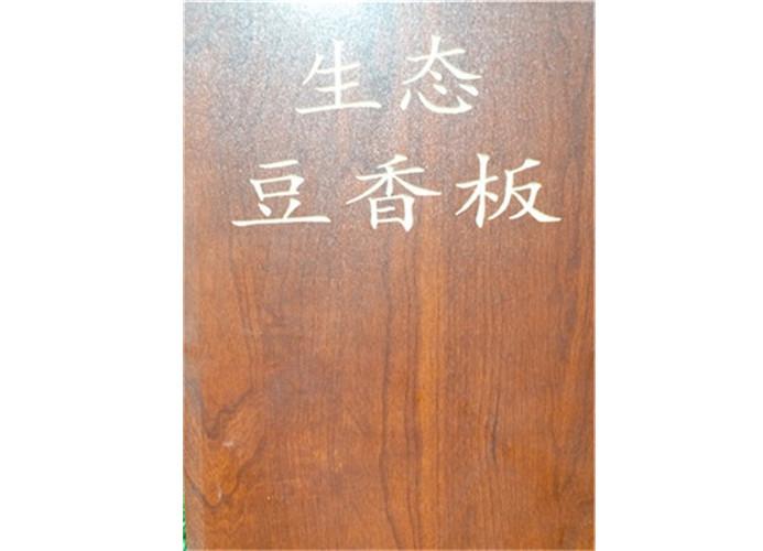 香佰佳生態板生產