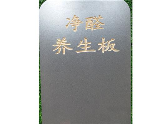 香佰佳生態板