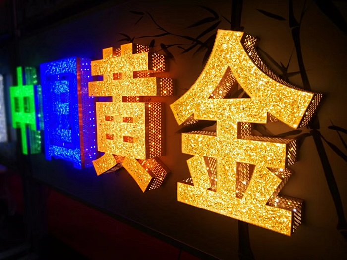 四川超级字案例展示