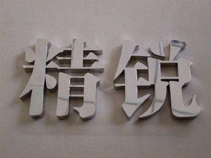 四川发光字-不锈钢类