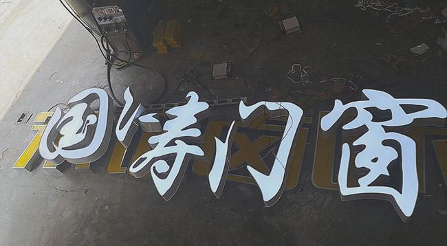 国涛门窗发光字设计案例展示