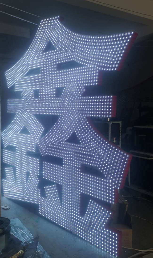 眉山市彭山区鑫源气体有限公司穿孔字设计展示