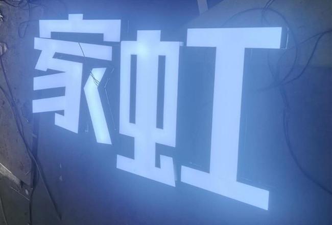 家虹防水涂料发光字设计展示