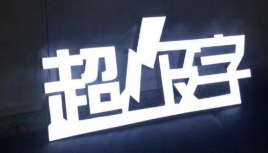 四川超级字制作