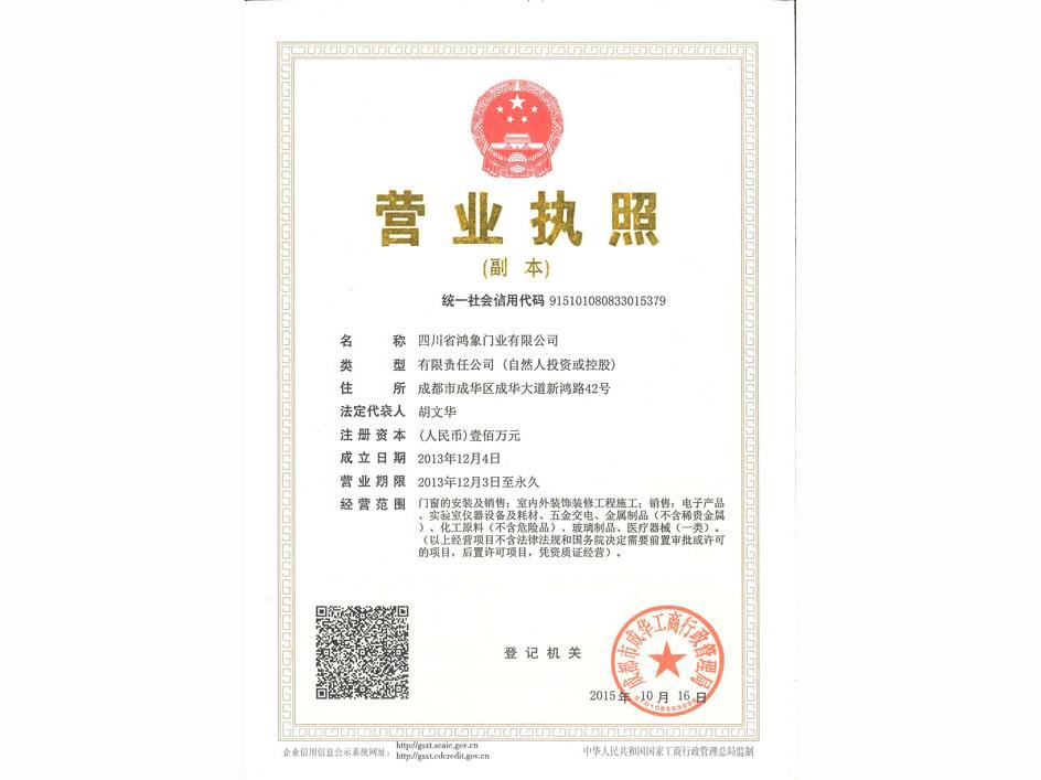 四川省鸿象门业有限公司营业执照