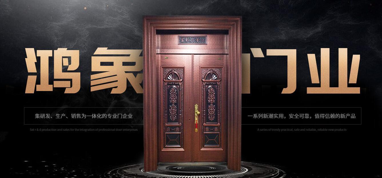 四川鸿象门业
