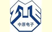 中原电子集团