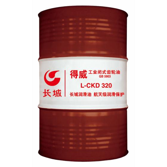长城-L-CKD 320工业闭式齿轮油