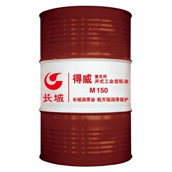 长城-M 150重负荷开式工业齿轮油