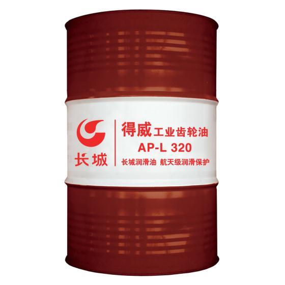 长城-AP-L 320工业齿轮油
