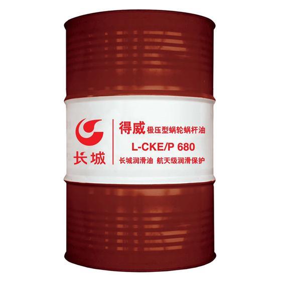 长城-L-CKE/P680极压型蜗轮蜗杆油