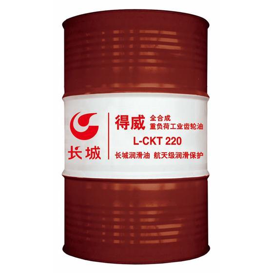 长城-L-CKT 220全合成重负荷工业齿轮油