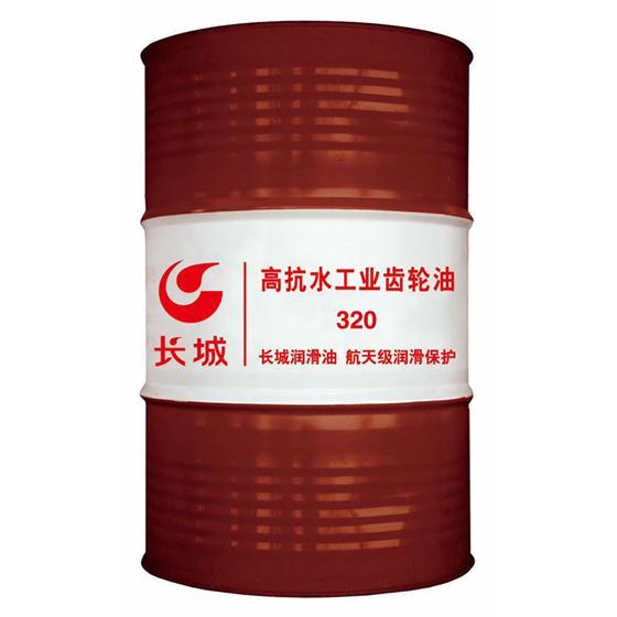 长城-320高抗水工业齿轮油