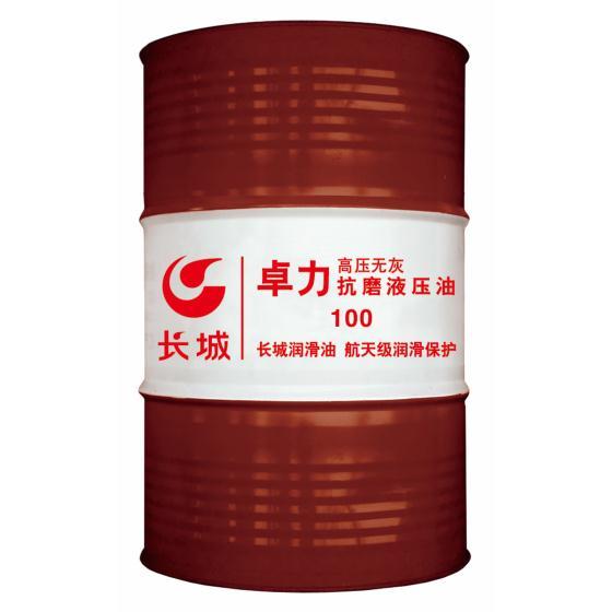 长城-100高压无灰抗磨液压油