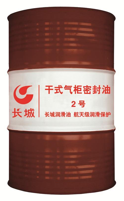 干式气柜密封油
