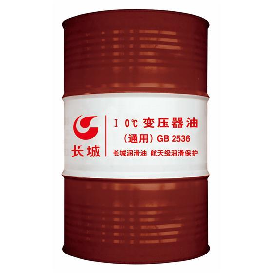 长城-10℃变压器油(通用)