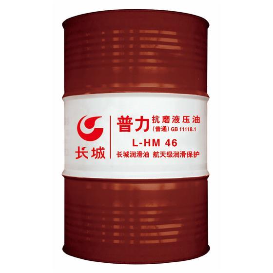长城-L-HM 46抗磨液压油(普通)
