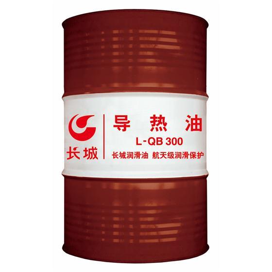 长城-L-QB 300导热油