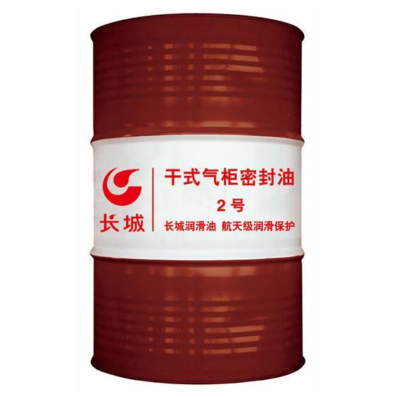 长城-2号干式气柜密封油