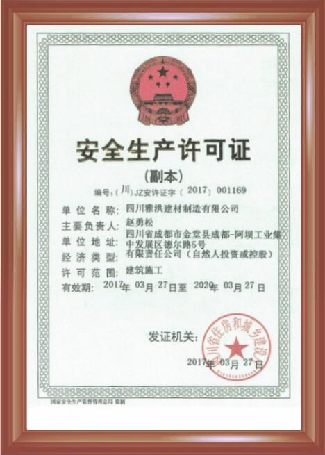 安全生产许可证证书