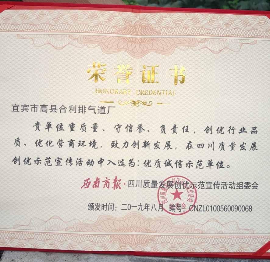宜宾烟道厂荣誉证书