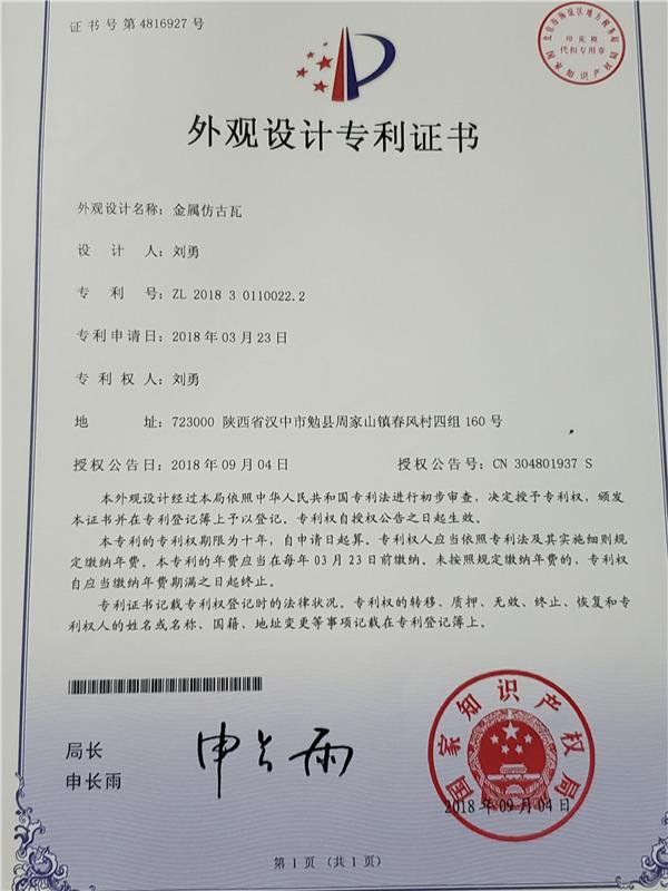 金属仿古瓦获得外观设计专利证书!