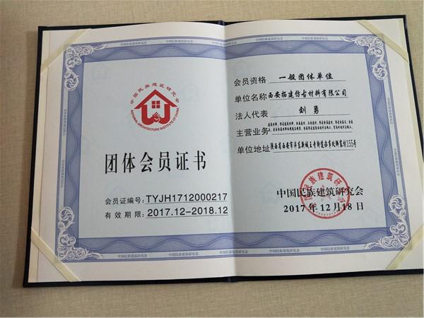 西安拓建仿古材料有限公司获得团体会员证书!