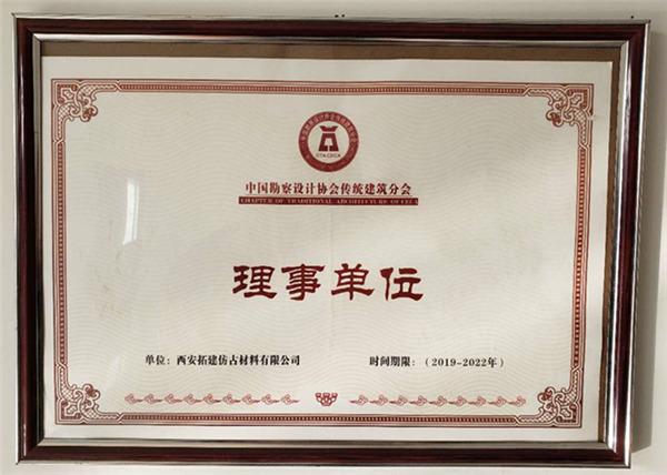 西安拓建仿古材料有限公司获得理事单位的称号!