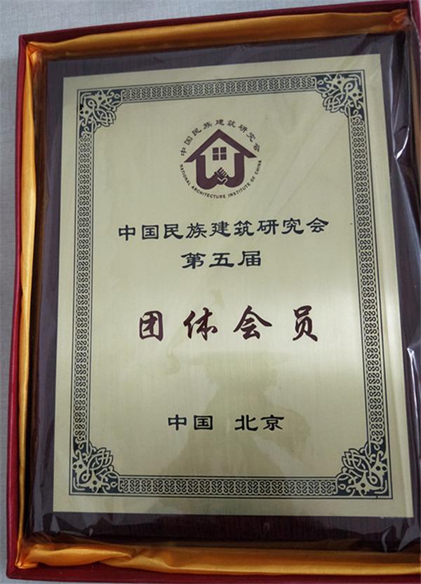 获得中国民族建筑研究会第五届团体会员!