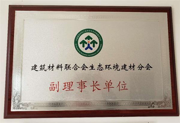 获得建筑材料联合生态环境建筑分会的证书!