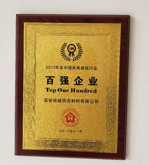 获得2017年中国民族建筑行业企业!