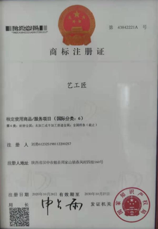 恭喜西安拓建仿古材料有限公司荣获商标注册证的称号!?