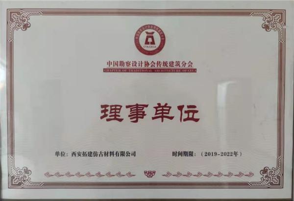 恭喜我司荣获中国勘探设计协会传统建筑分会理事单位的称号!?