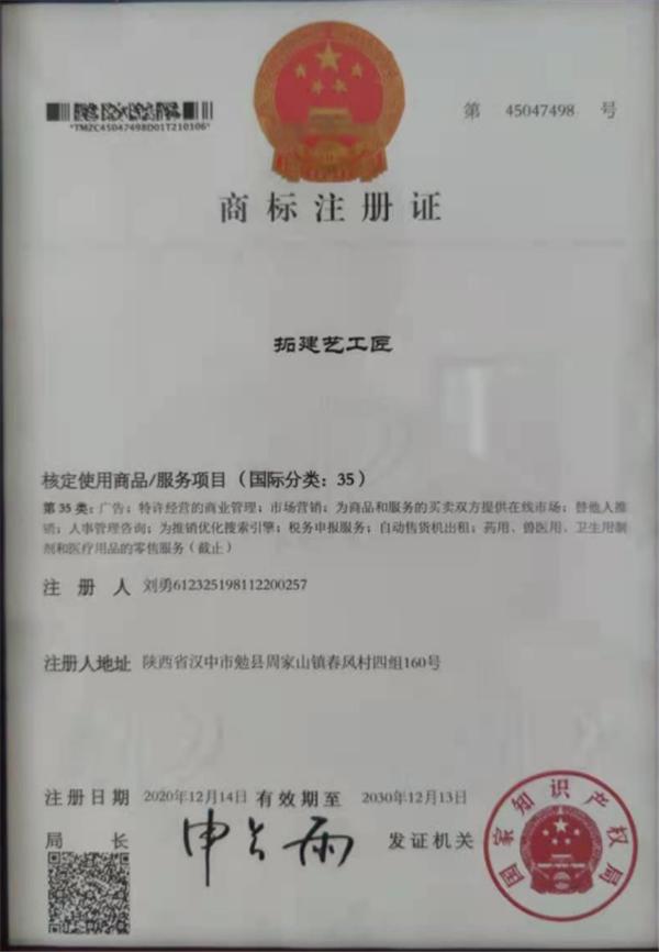 恭喜西安拓建仿古材料有限公司荣获商标注册证的称号!