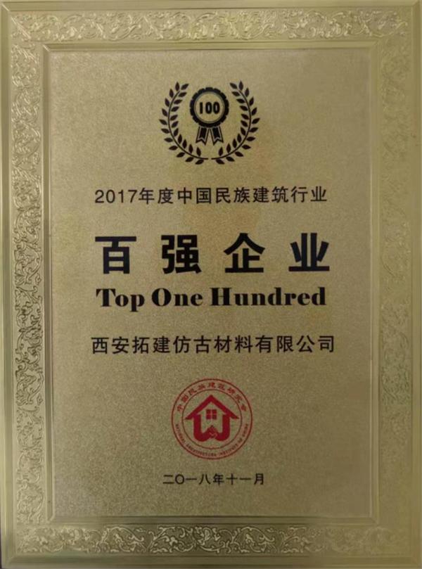 恭喜西安拓建仿古材料有限公司荣获2017年度中国民族建筑行业百强企业的称号