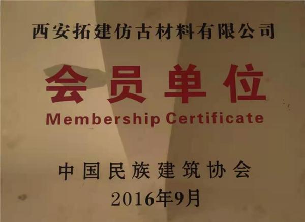 恭喜西安拓建仿古材料有限公司荣获中国民族建筑协会会员单位的称号!