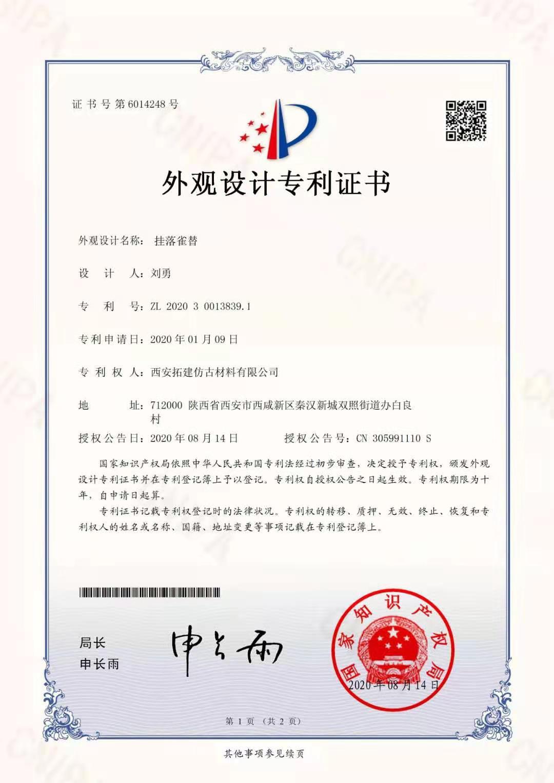 恭喜西安拓建仿古材料有限公司荣获(挂落雀替)外观设计专利证书的称号!