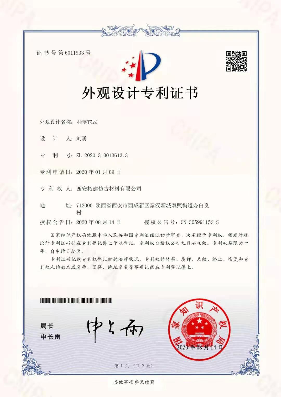 恭喜西安拓建仿古材料有限公司荣获(挂落花式)外观设计专利证书的称号!