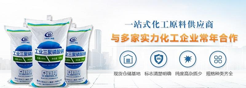 西安鑫邦化工原料