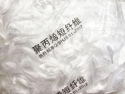 四川聚丙烯纤维