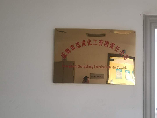 四川二氧化氯销售公司企业相册