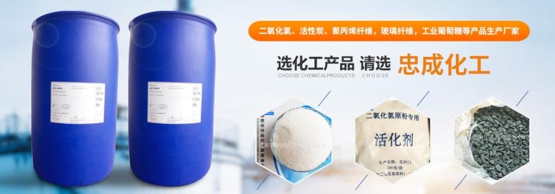 四川二氧化氯