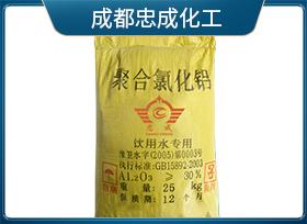 四川聚合氯化铝销售
