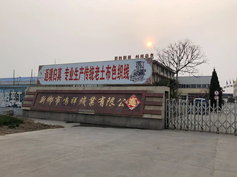 新乡市鸣祥线业制造有限公司