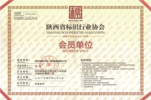 盛世飛揚榮獲標識行業協會會員單位