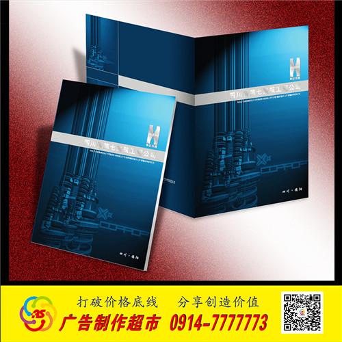 商洛印刷画册