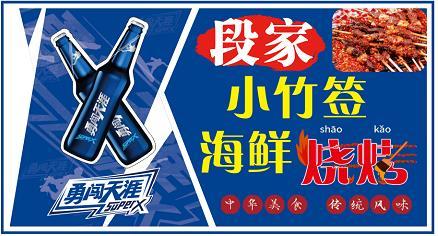 商洛市山陽縣段家小竹簽噴繪廣告制作